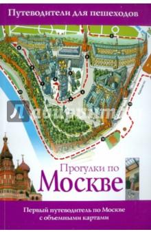 Прогулки по Москве. Путеводители для пешеходов
