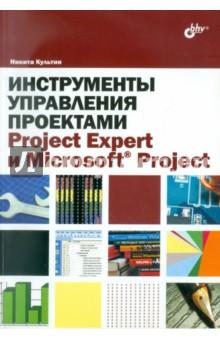Культин Никита Борисович Инструменты управления проектами: Project Expert и Microsoft Project