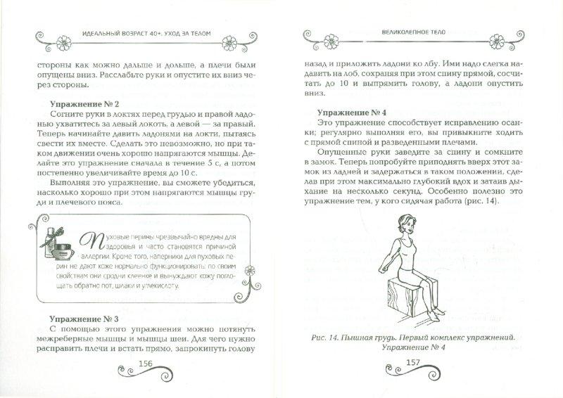 Иллюстрация 1 из 28 для 40+. Уход за телом | Лабиринт - книги. Источник: Лабиринт