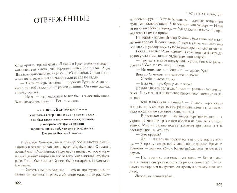 Иллюстрация 1 из 29 для Книжный вор - Маркус Зусак | Лабиринт - книги. Источник: Лабиринт