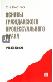 Радько Тимофей Николаевич Основы гражданского процессуального права. Учебное пособие