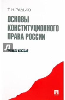 Основы конституционного права России. Учебное пособие