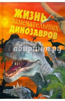 Жизнь замечательных динозавров