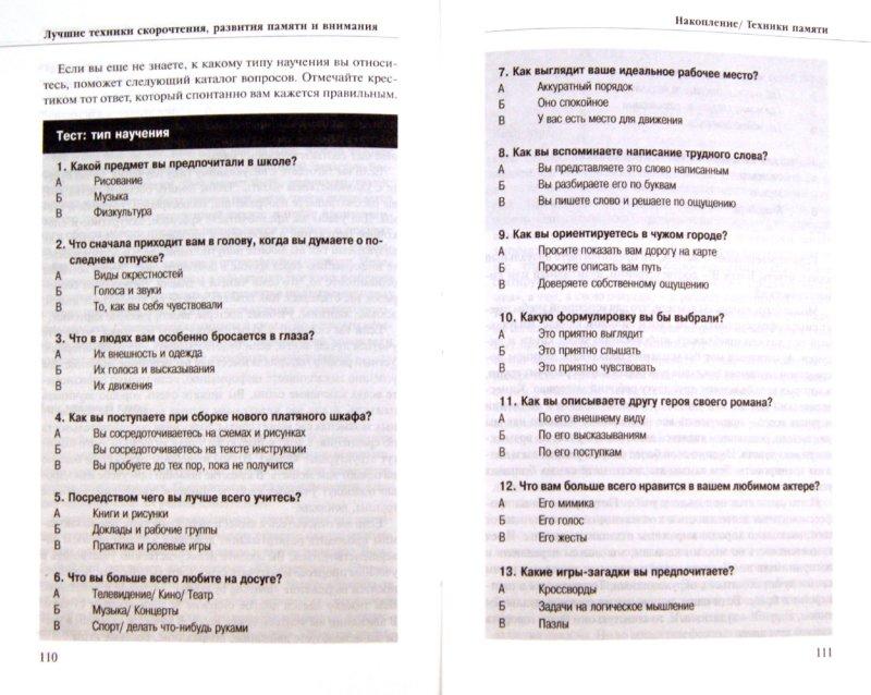 Иллюстрация 1 из 6 для Лучшие техники скорочтения, развития памяти и внимания. Как усвоить большой объем знаний - Христиан Грюнинг | Лабиринт - книги. Источник: Лабиринт