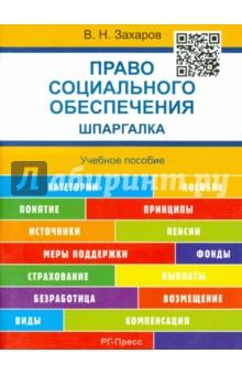 Захаров Виктор Николаевич Право социального обеспечения. Шпаргалка. Учебное пособие