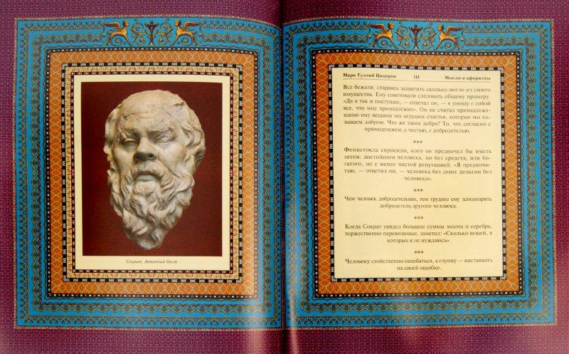 Иллюстрация 1 из 20 для Мысли и высказывания - Марк Цицерон | Лабиринт - книги. Источник: Лабиринт