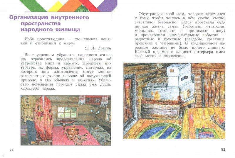 ГДЗ решебник по Изобразительному искусству 5 класс Железняк Ламонова