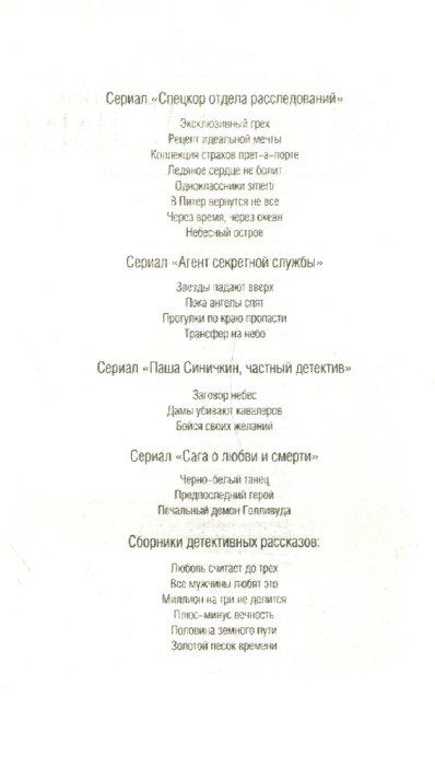 Иллюстрация 1 из 6 для Бойся своих желаний - Литвинова, Литвинов | Лабиринт - книги. Источник: Лабиринт