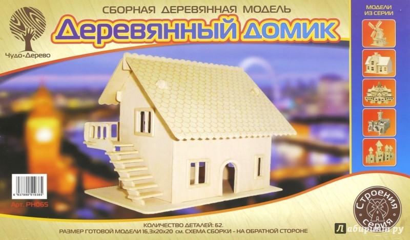 Иллюстрация 1 из 6 для Загородный домик 5 (PH065)   Лабиринт - игрушки. Источник: Лабиринт