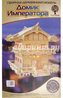 Домик императора (PH070)