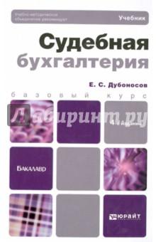 Дубоносов Евгений Серафимович Судебная бухгалтерия. Учебник для бакалавров