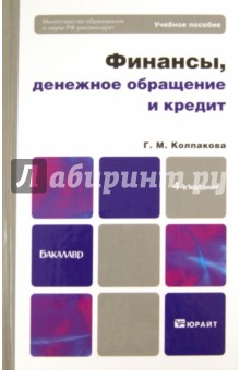 Колпакова Галина Михайловна Финансы, денежное обращение и кредит