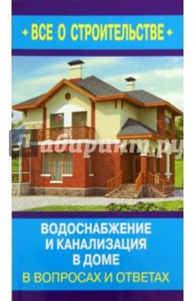 Котельников Сергей Александрович Водоснабжение и канализация в доме