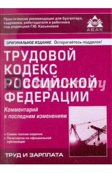 Трудовой кодекс РФ. Комментарий к последним изменениям