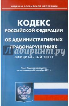 Кодекс РФ об административных правонарушениях по состоянию на 20.09.11 года