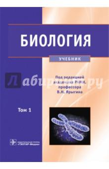 Учебник По Биологии Ярыгин