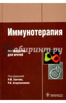 Хаитов Рахим Мусаевич, Атауллаханов Равшан Иноятович Иммунотерапия