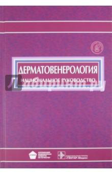 Дерматовенерология. Национальное руководство (+CD)
