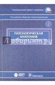 Национальное руководство по патологической анатомии читать