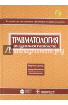 Миронов Сергей Павлович, Котельников Геннадий Петрович Травматология