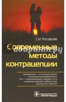 Роговская Светлана Ивановна Современные методы контрацепции