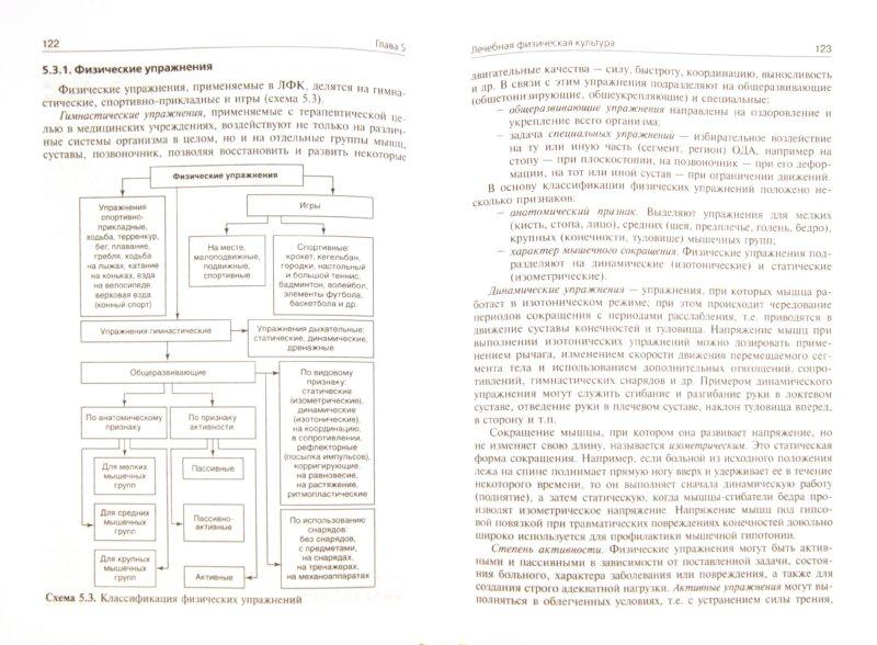 Иллюстрация 1 из 11 для Восстановительная медицина - Виталий Епифанов | Лабиринт - книги. Источник: Лабиринт