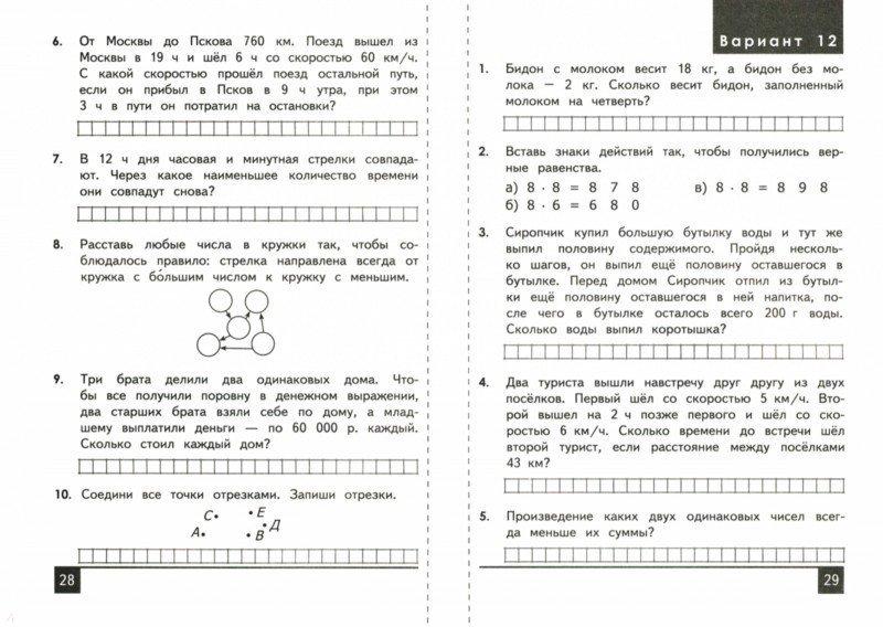 Ростконкурс математика 8 класс ответы