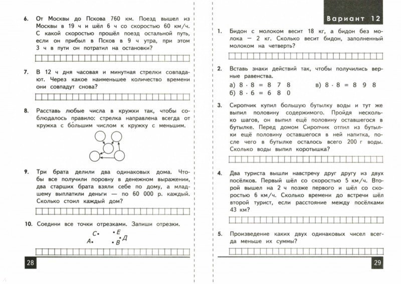 Задания с решениями по олимпиаде по математике 7 класс