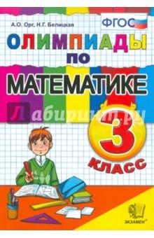 Скачать Олимпиады по Математике 4 Класс
