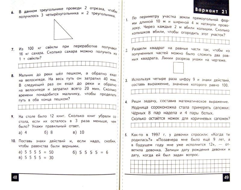 3 класс примеры с ответами