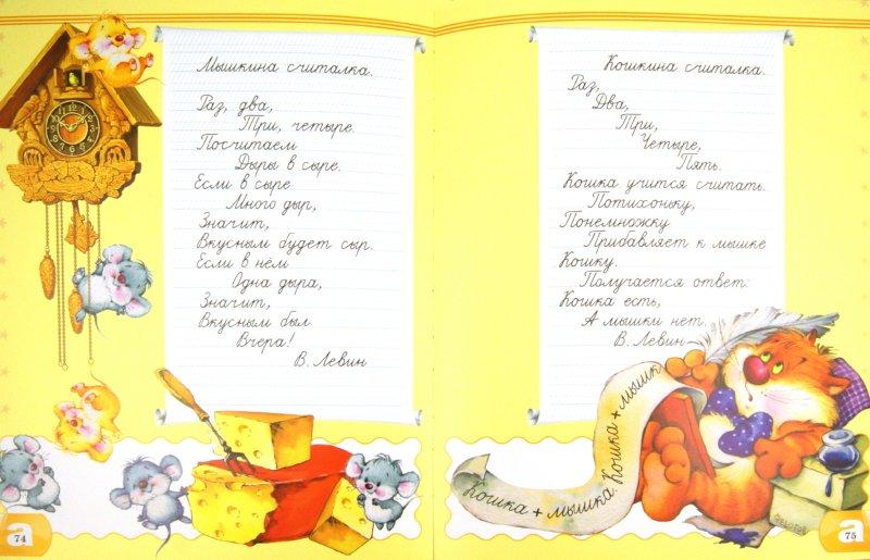 Иллюстрация 1 из 22 для Пиши красиво. Учебник - Елена Бахтина | Лабиринт - книги. Источник: Лабиринт