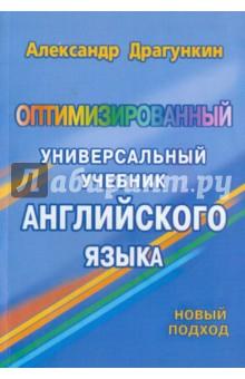Александра Драгункина Скачать