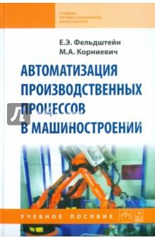 Автоматизация производственных процессов в машиностроении. Учебное пособие