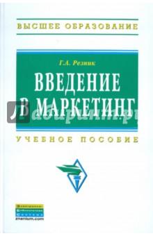 Введение в маркетинг. Учебное пособие