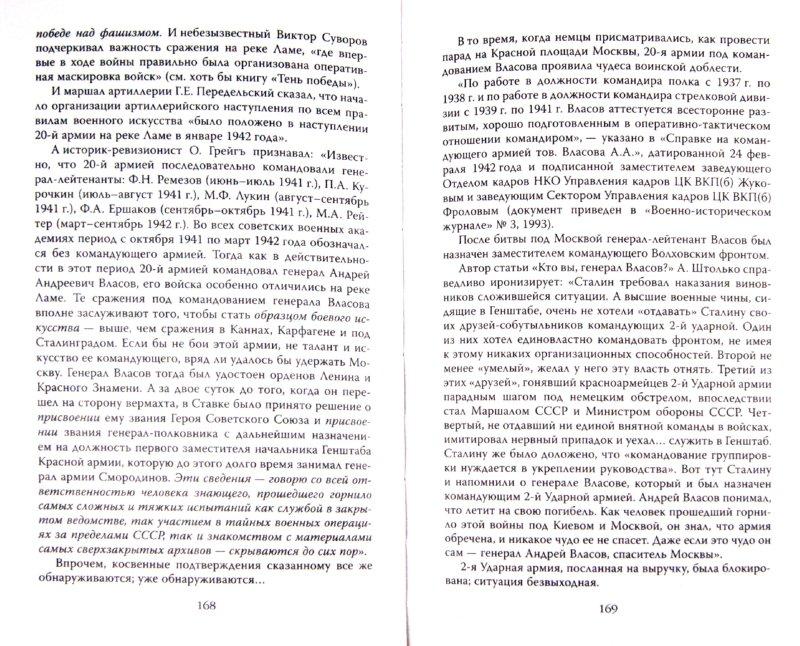 Иллюстрация 1 из 15 для Сталин: тайные страницы из жизни вождя народов - Ольга Грейгъ | Лабиринт - книги. Источник: Лабиринт