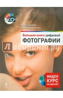 Большая книга цифровой фотографии (+DVD)