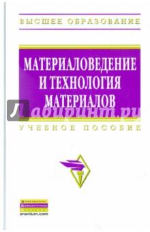 Материаловедение и технология материаловедения. Учебное пособие