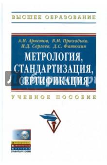Метрология, стандартизация, сертификация: Учебное пособие (+CDpc)