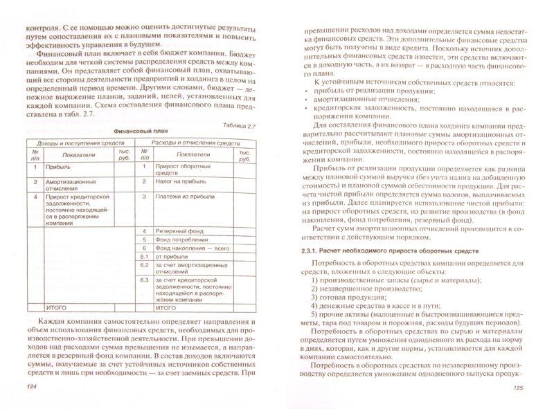 Иллюстрация 1 из 12 для Процессно-стоимостное управление бизнесом - Масленников, Крылов | Лабиринт - книги. Источник: Лабиринт