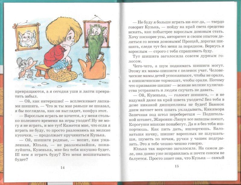 Иллюстрация 1 из 12 для Как Кузька хотел взрослым стать - Галина Александрова   Лабиринт - книги. Источник: Лабиринт