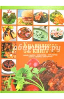 Кулинарная книгаОбщие сборники рецептов<br>На страницах этой книги вы найдете лучшие рецепты блюд из овощей, мяса, рыбы, морепродуктов, фруктов, яиц, круп, муки и макаронных изделий. В нее вошли как классические, так и оригинальные рецепты вкусных и полезных кушаний, которые могут не только разнообразить повседневное меню, но и стать настоящим украшением праздничного стола.<br>