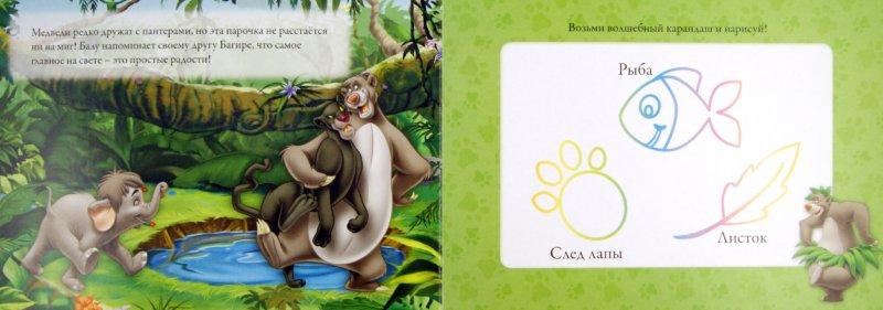 Иллюстрация 1 из 5 для Весёлые зверьки. Книга с волшебной доской и чудо-маркером | Лабиринт - книги. Источник: Лабиринт