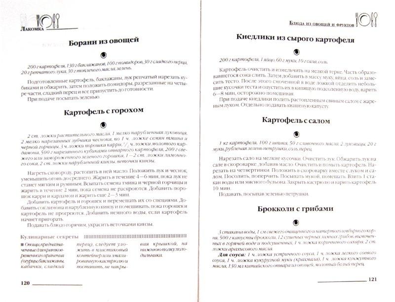 Простой рецепт посола скумбрии