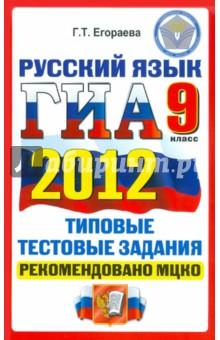 ГИА 2012. Русский язык. 9 класс. Типовые тестовые задания. ОФЦ