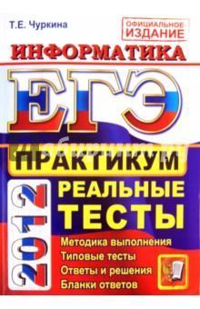 ЕГЭ 2012. Информатика. Практикум по выполнению типовых тестовых заданий ЕГЭ