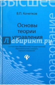 Кочетков Владимир Петрович Основы теории управления