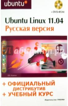 Комягин Валерий Борисович Ubuntu Linux 11.04: русская версия (+DVD)