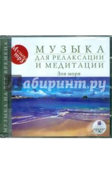 Музыка для релаксации и медитации. Зов моря (CDmp3)