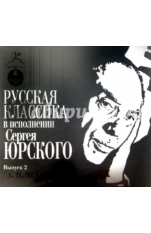 Русская классика в исполнении Сергея Юрского. Выпуск 2 (CDmp3)