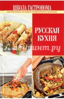 Школа Гастронома. Русская кухня